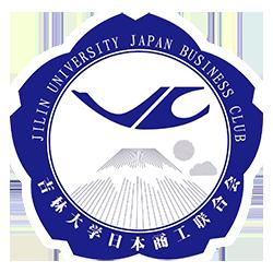 吉林大学日本商工聯合会